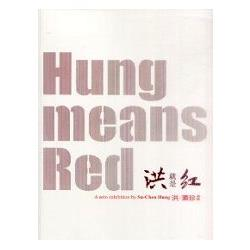洪就是紅 =Hung means red :洪素珍個展 :a  solo exhibition by Su-Chen Hung(open new window)