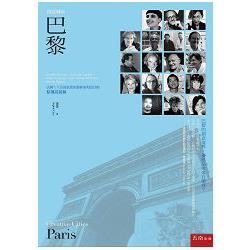 創意城市:巴黎:法國十八位最重要的藝術家和設計師原創訪談錄?