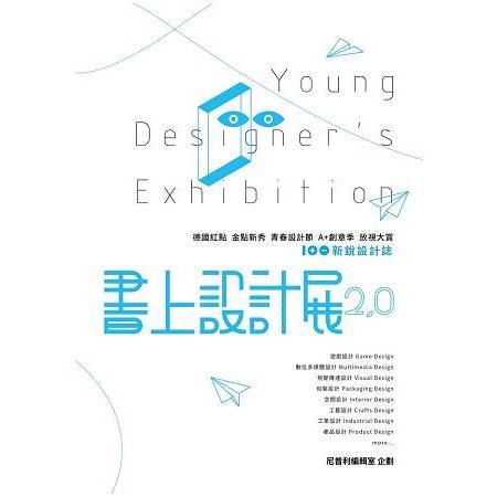 書上設計展2.0:100+新銳設計誌