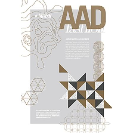 AAD 亞洲傑出時尚創作精選