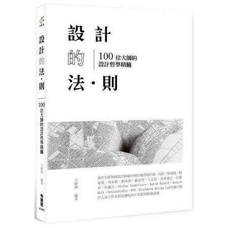 設計的法‧則:100位大師的設計哲學精髓