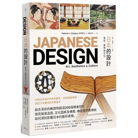 日本的設計:藝術、美學與文化