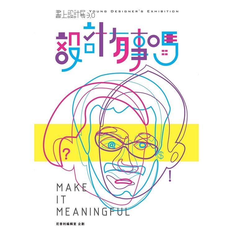 書上設計展3.0:設計有事嗎