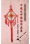 世界非物質文化遺產系列叢書:牛曉光中國結作品集