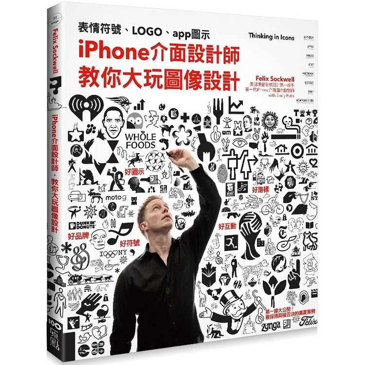 iPhone介面設計師-教你大玩圖像設計 :從表情符號、LOGO、app圖示到路標設計的實戰經驗分享