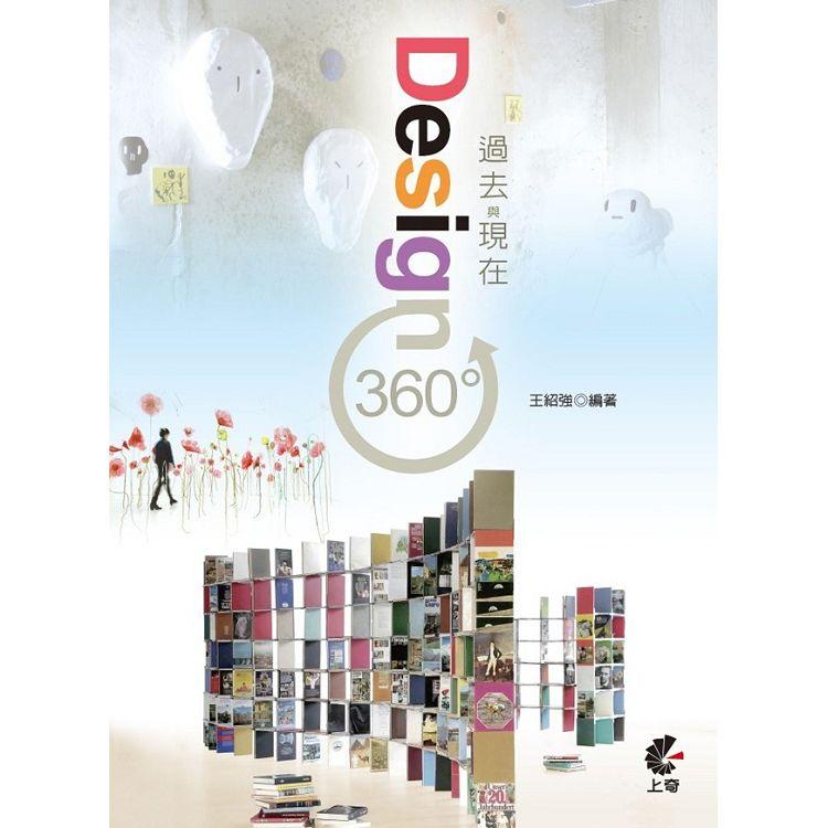 Design360°過去與現在