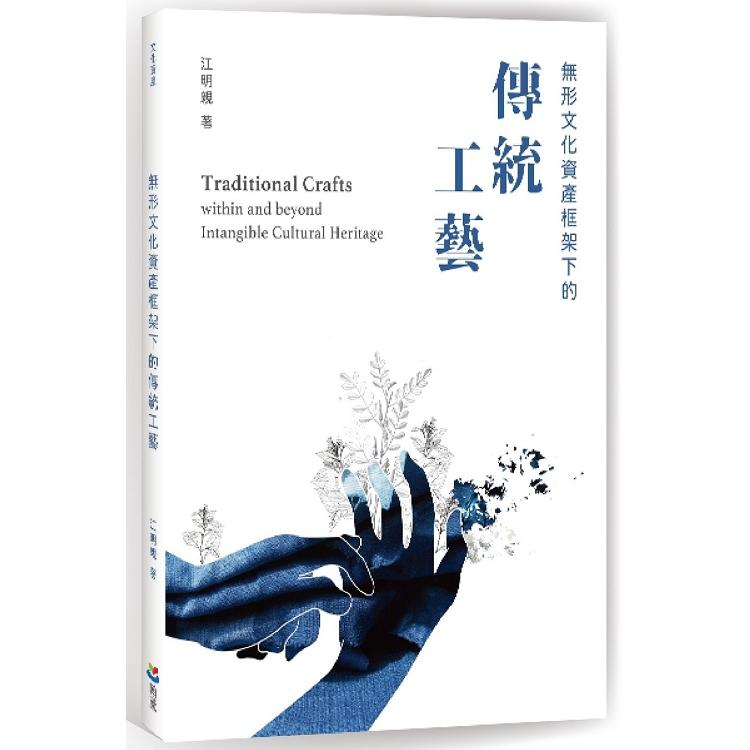 無形文化資產框架下的傳統工藝