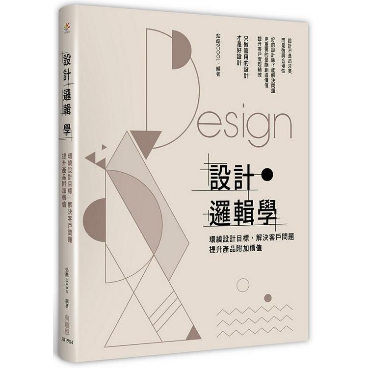 設計邏輯學:環繞設計目標,解決客戶問題,提升產品附加價值