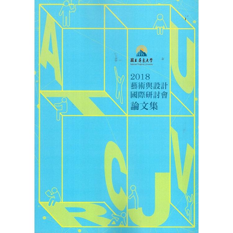 2018藝術與設計國際研討會論文集