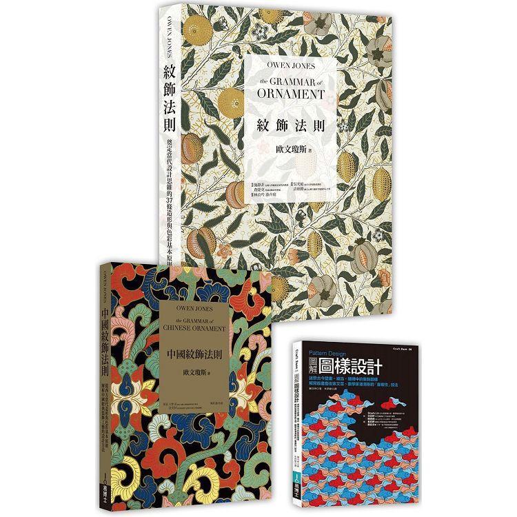 紋飾圖樣理論 × 創作實務套書:《紋飾法則》、《中國紋飾法則》、《Pattern Design 圖解圖樣設