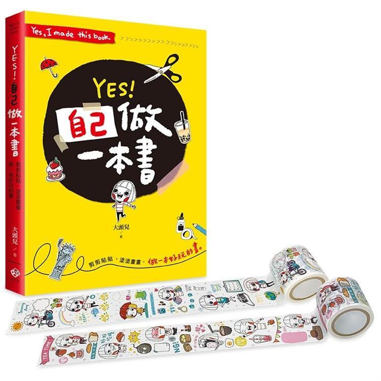 YES!自己做一本書:剪剪貼貼,塗塗畫畫,做一本好玩的書!(附大頭兒系列原創和紙膠帶2卷)
