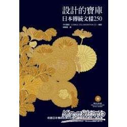 設計的寶庫:日本傳統文樣250(附CDROM)