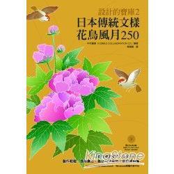 日本傳統文樣:花鳥風月250(附圖樣光碟)