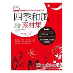 四季和風素材集(附DVD-ROM)