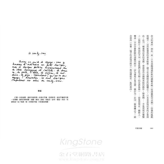 符號帝國(完整導讀版,詹偉雄導讀)