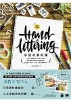 Hand Lettering手寫字素材集