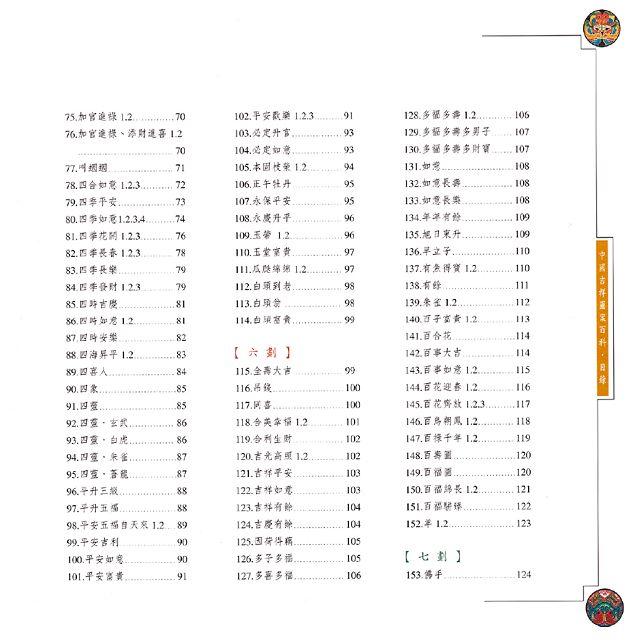 中國吉祥圖案百科