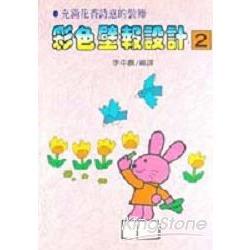 彩色壁報設計(2)