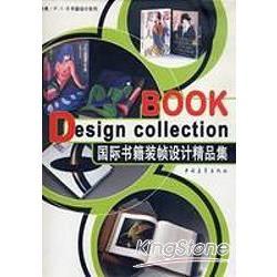 國際書籍裝幀設計精品集