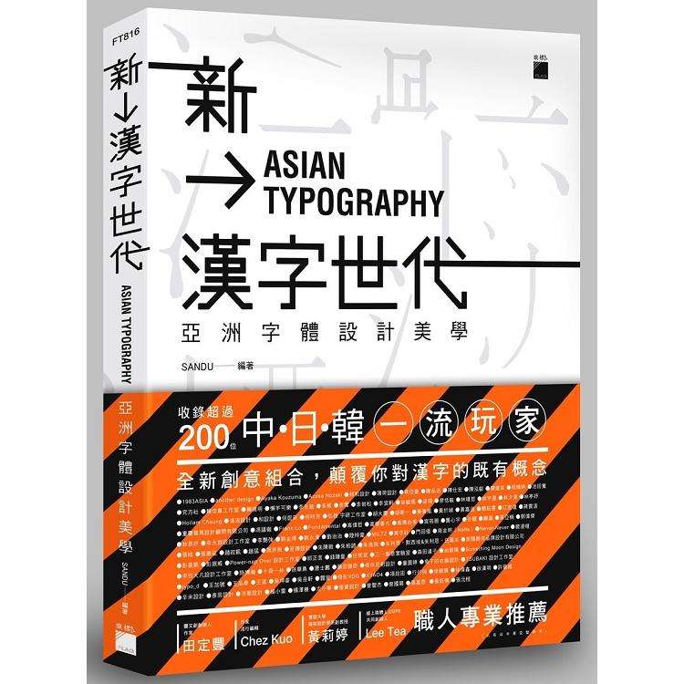 新漢字世代:亞洲字體設計新美學