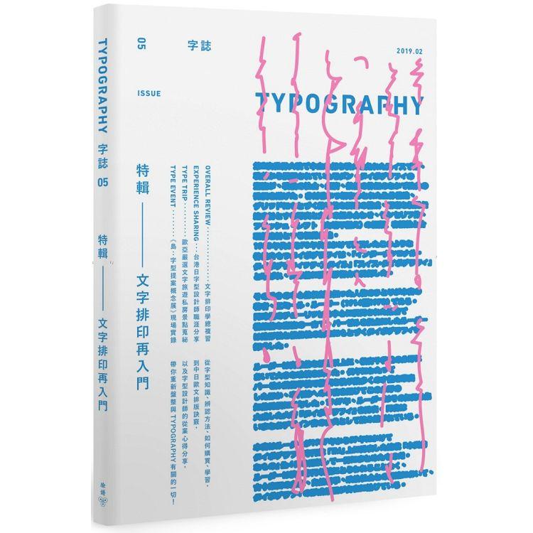 Typography 字誌:Issue 05 文字排印再入門(首刷限量贈文鼎字型公司╳大亞紙業 字.紙.虹色見本