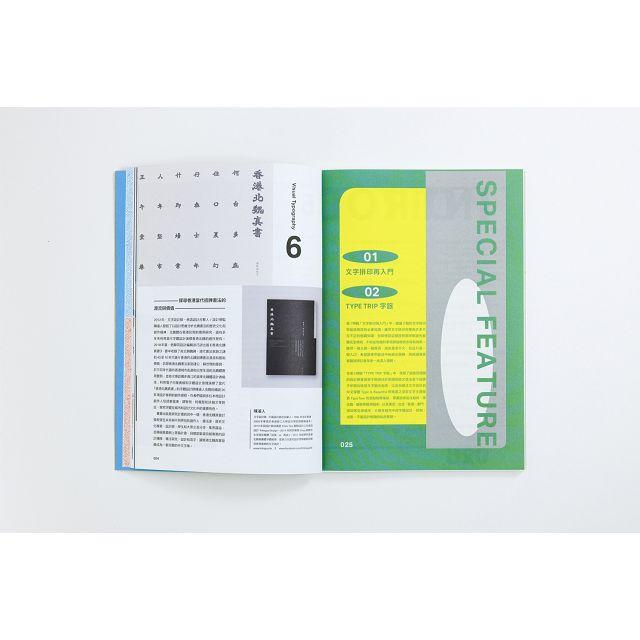 Typography 字誌:Issue 05 文字排印再入門