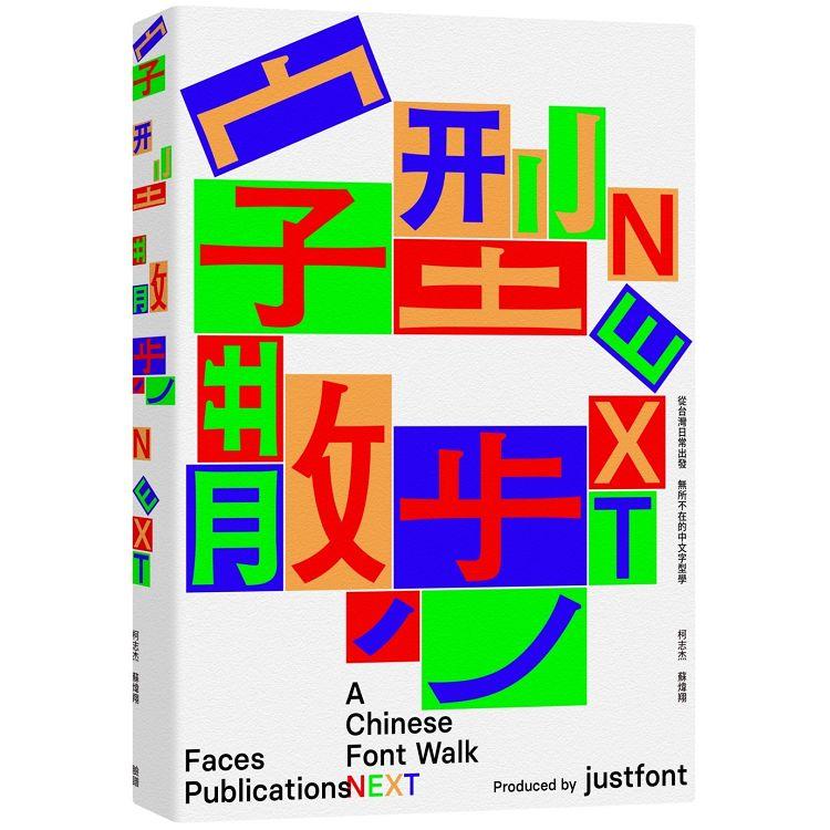 字型散步Next:從台灣日常出發,無所不在的中文字型學(附贈收錄台灣常用中文字型「㊣字型散步圖鑑㊣