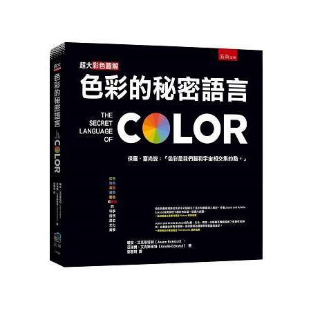 色彩的秘密語言 /