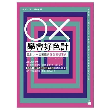 OX學會好色計