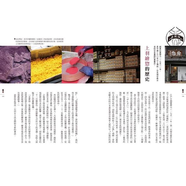 日本傳統色名帖:京都顏料老舖‧「上羽繪」絕美和色250選