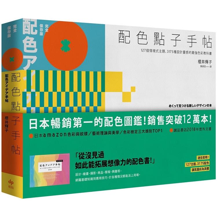 配色點子手帖【完全保存版】:127個情境式主題、3175種設計靈感的最強色彩教科書