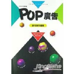 POP廣告:麥克筆字體篇