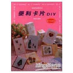 便利卡片DIY