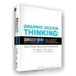 圖解設計思考:好設計,原來是這樣想出來的!