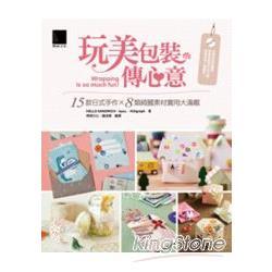 玩美包裝傳心意:15款日式手作× 8類綺麗素材實用大滿載