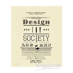 為社會而設計