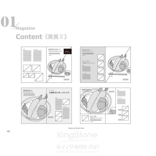 設計就該這麼好玩!版型1000圖解書