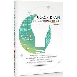 GOOD IDEA2!設計師必懂的100個創意法則
