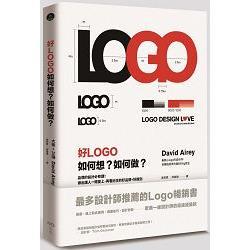 好LOGO,如何想?如何做?品牌的設計必修課!做出讓人一眼愛上、再看記住的好品牌+好識別