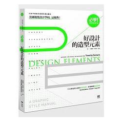 必學!好設計的造型元素:美國視覺設計學校,這樣教!不只學造型元素的黃金定律,更要破解創意犯規