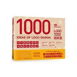 設計就該這麼好玩!LOGO 1000圖解書