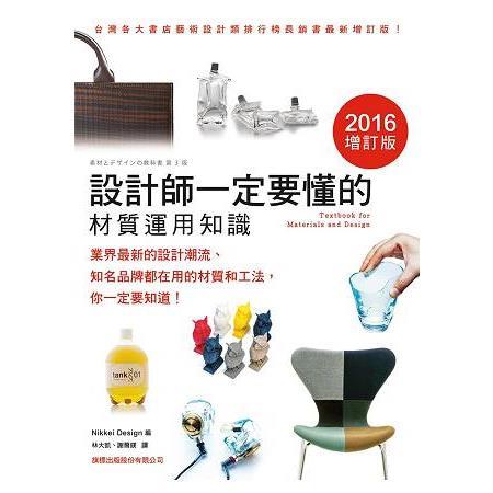 設計師一定要懂的材質運用知識2016增訂版
