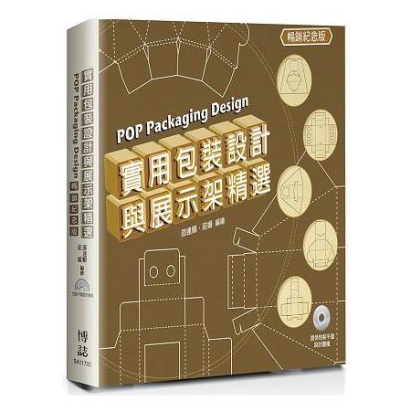 暢銷紀念版:實用包裝設計與展示架精選 POP Packaging Design