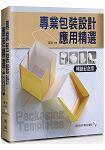 暢銷記念版:專業包裝設計應用精選
