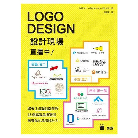 LOGO DESIGN 設計現場直播中