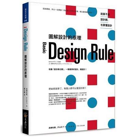圖解設計的原理 :  培養「設計師之眼」, 一眼看穿好設計、壞設計! = Basic design rule /