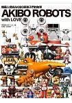 AKIBO ROBOTS, with LOVE:機器人把拔AKIBO與孩子們的故事
