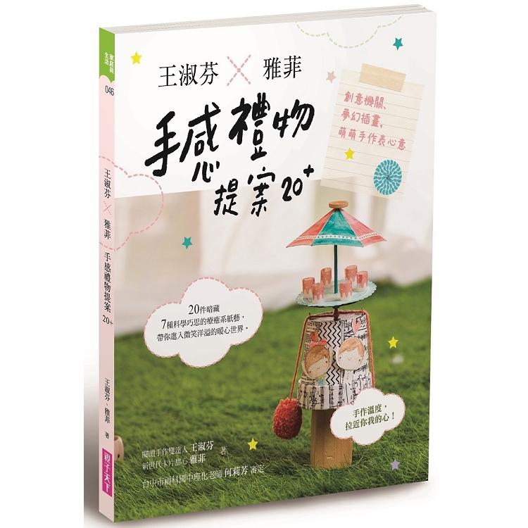 王淑芬X雅菲,手感禮物提案20+ :創意機關、夢幻插畫,萌萌手作表心意
