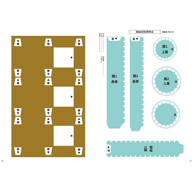 立即動手!安妮的大驚奇機關卡片(12款全彩基底紙型+可愛裝飾素材+製作教學本+12款QRCODE影片)