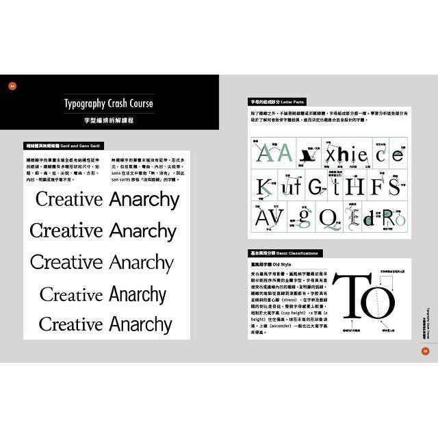 創意設計有法無天(二版):有本事設計,有能力說服,更有創意造反,打破規則不設限